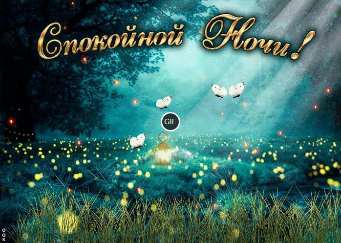 Пожелания спокойной Весенней ночи