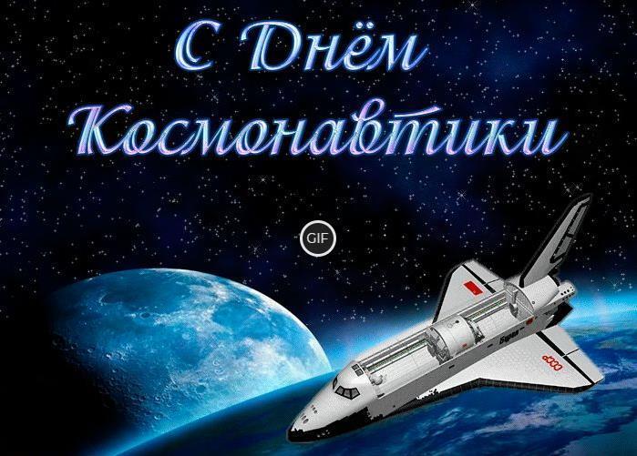 Поздравления с днём космонавтики 12 апреля 2021