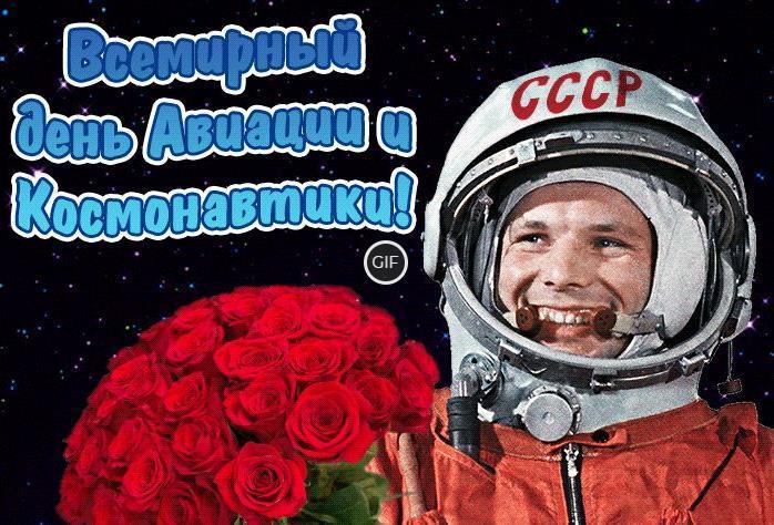 Открытки ко дню космонавтики 2021