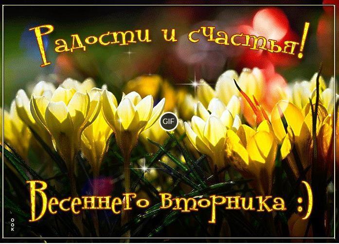 Пожелания доброго Весеннего Вторника