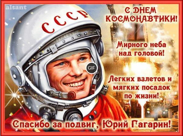 Поздравления с днём космонавтики открытки и гифки