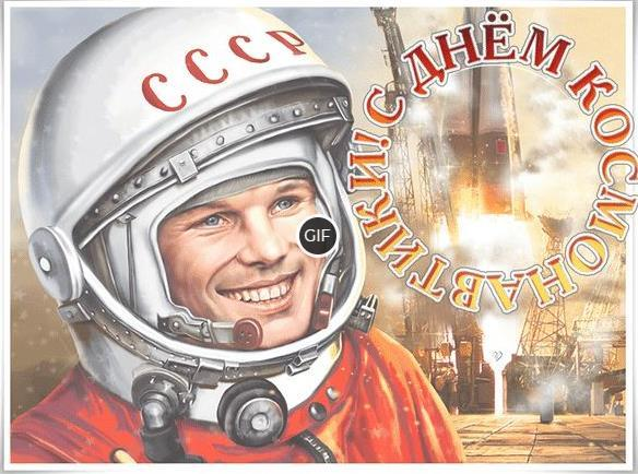 День Космонавтики картинки 2021