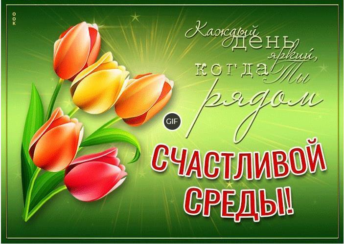 Пожелания доброй Весенней Среды