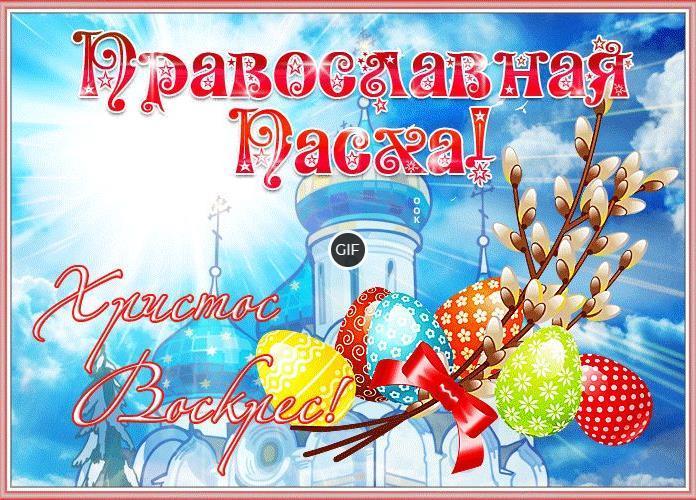 Поздравления с Пасхой Христовой 2021