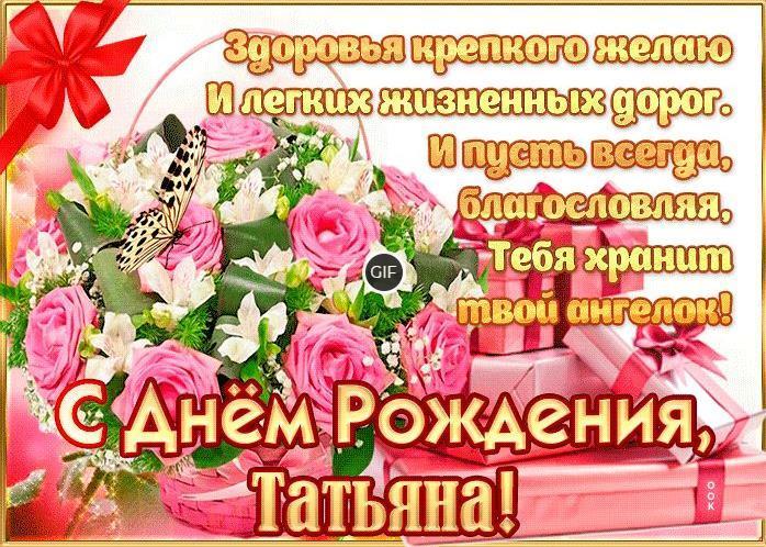 Поздравления с днём рождения Татьяне