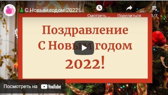 Музыкальные открытки с Новым Годом 2022