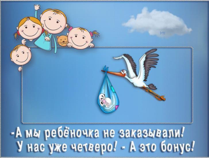 Гифка Аист с ребёнком прикол