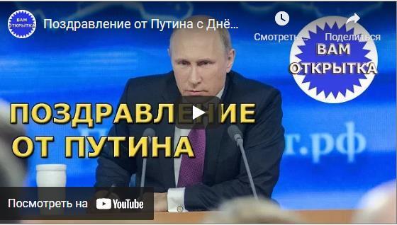 Голосовые поздравления с днём рождения от Путина
