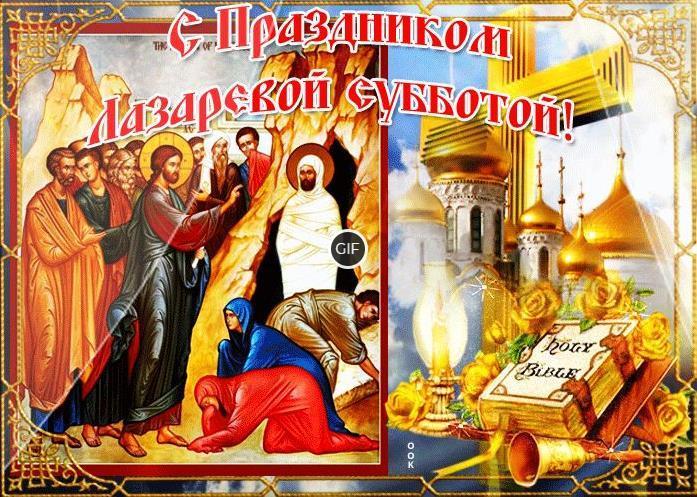Картинки Лазарева суббота перед Вербным воскресеньем
