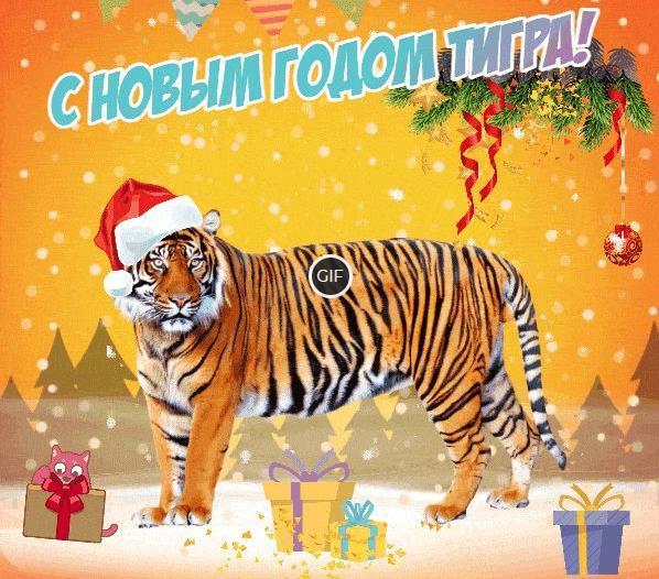 Гифки с Новым Годом Тигра 2022