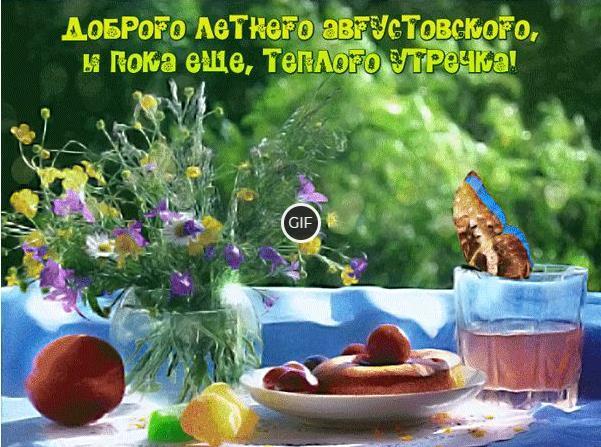 Пожелания доброго Августовского утра