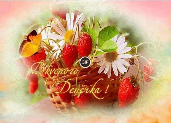 Пожелания доброго Июньского дня