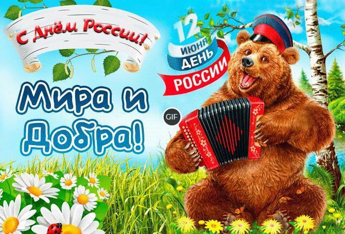 Открытки с днём России 12 Июня 2021