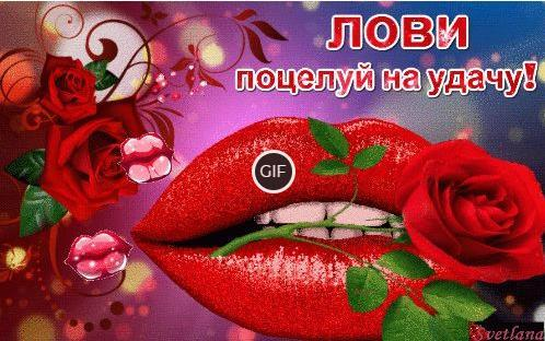 Гифки c днём воздушных поцелуев