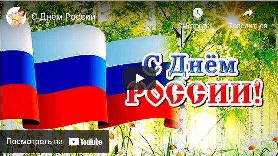 Музыкальные открытки с днём России 12 Июня 2021