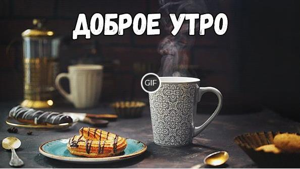 Красивые картинки с пожеланием доброго утра