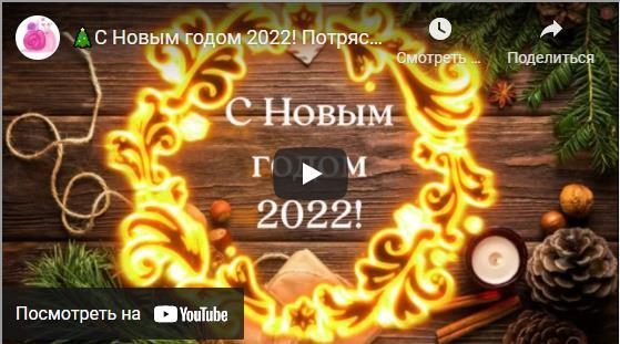 С Новым годом 2022! Потрясающее видео поздравление, музыкальная открытка