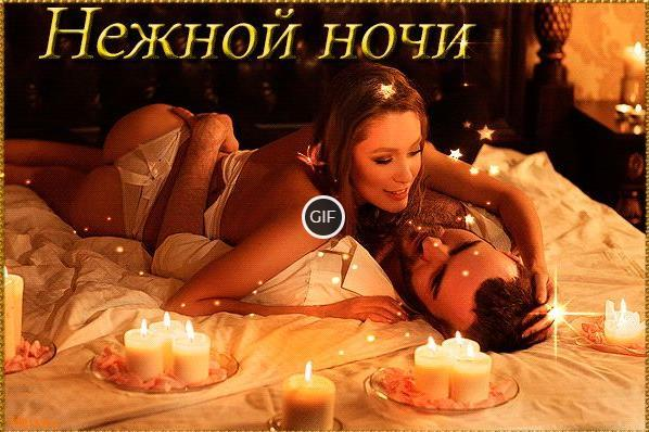 Сексуальные открытки для девушки спокойной ночи