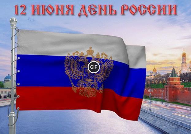 Гифки с днём России 12 Июня 2021