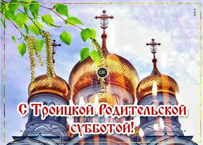 Открытки и картинки Троицкая родительская суббота 2021