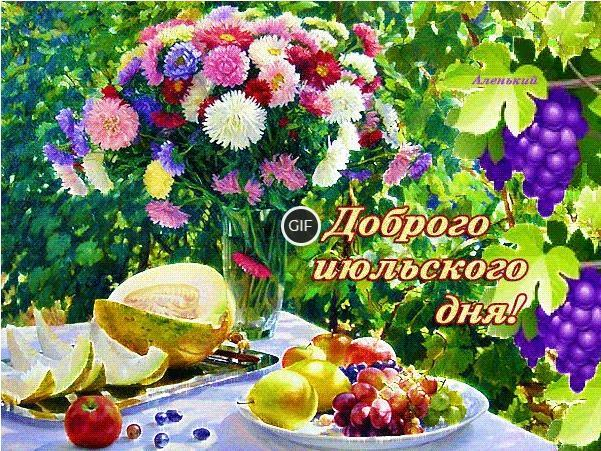 Гифки доброго Июльского дня и отличного настроения
