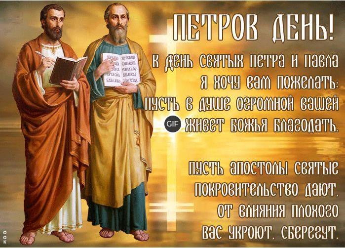 Гифки Петров день 12 Июля 2021