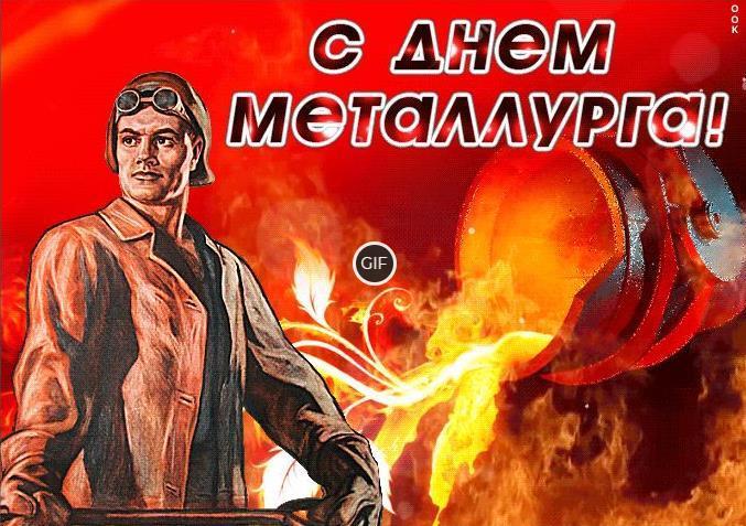 Гифки день Металлурга 18 Июля 2021