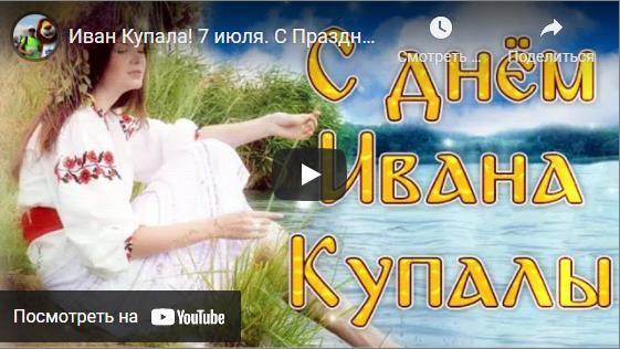 Музыкальные открытки с днём Ивана Купалы 2021