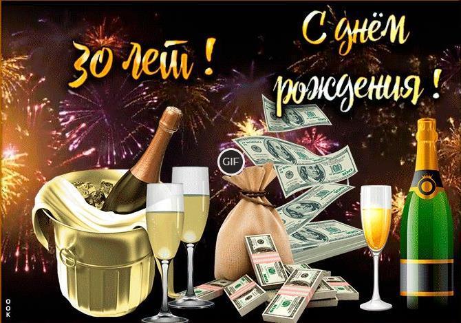 Гифки на день рождения с юбилеем 30 лет
