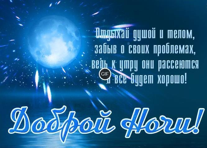 Гифки Спокойной Августовской ночи