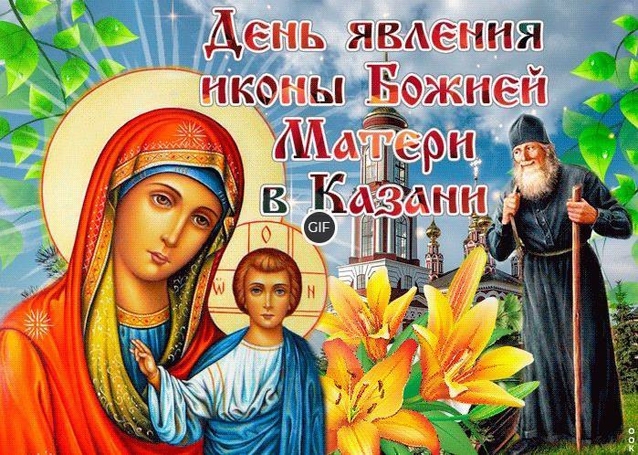 Открытки и картинки Явление иконы Казанской Божией Матери 21 Июля 2021