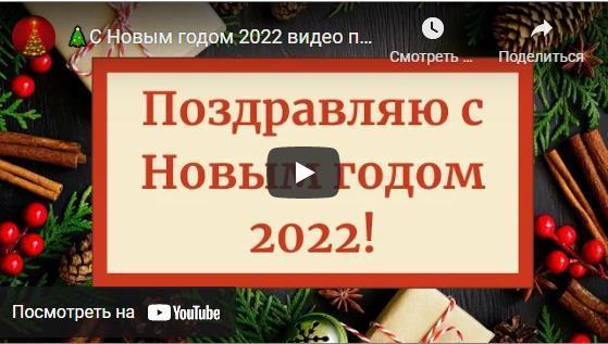 Голосовые поздравления с новым 2022 годом на телефон
