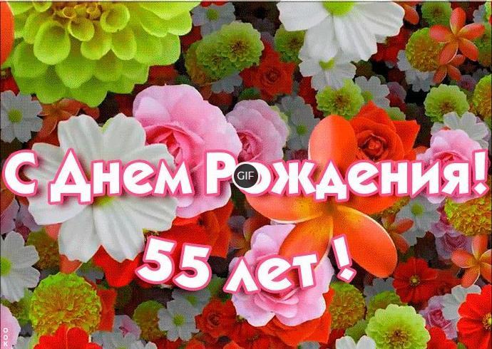 Гифки с юбилеем на день рождения с 55-летием