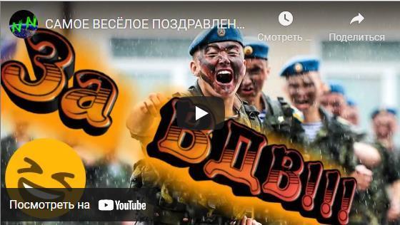 Музыкальные открытки с днём Воздушно Десантных Войск ВДВ 2 августа 2021