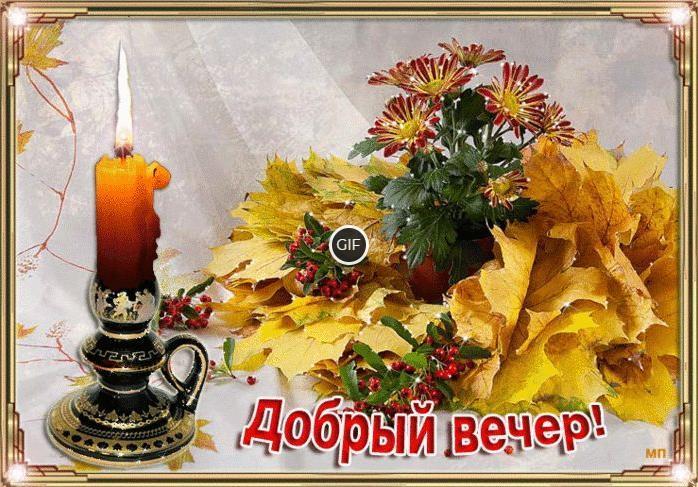 Гифки доброго Сентябрьского вечера