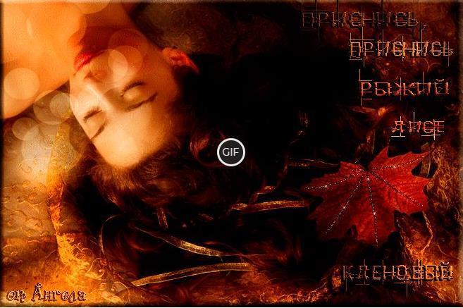 Гифки спокойной Сентябрьской ночи