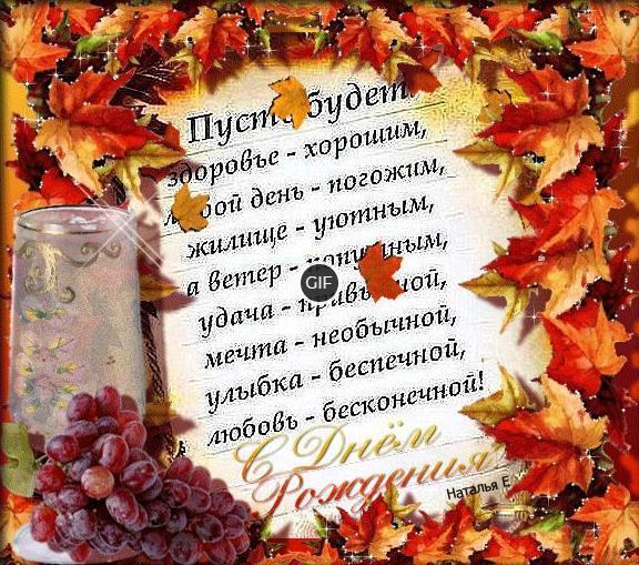 Гифки с днём рождения для тех кто родился Осенью