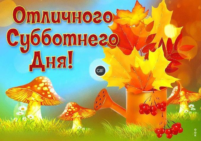 Осень суббота анимации