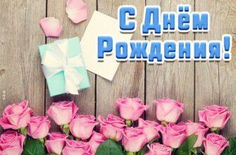 Красивые открытки с днём рождения женщине