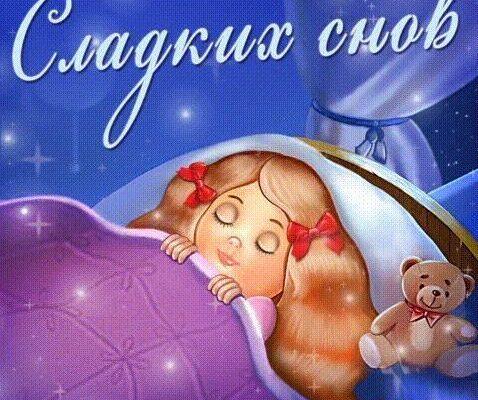 Картинки спокойной ночи анимационные