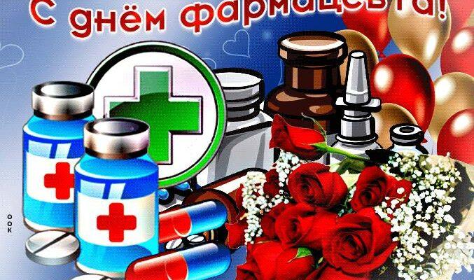 Гифки с днём фармацевта