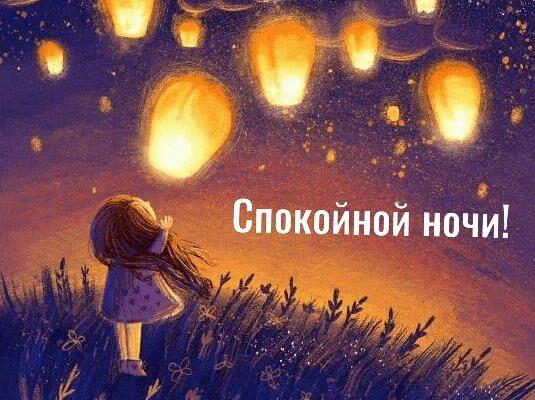 Гифки спокойной ночи и сладких снов