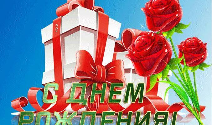 Гифки для поздравления с днем рождения женщине