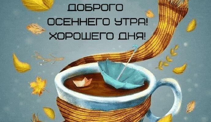 Красивые открытки с анимацией Доброго осеннего утра