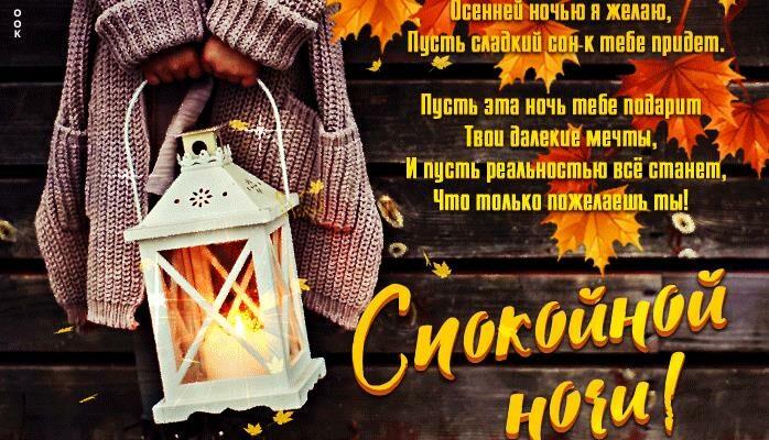 Красивые открытки спокойной осенней ночи