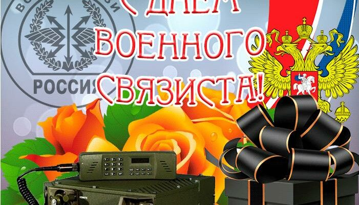 Открытки день военного связиста - 20 Октября 2021