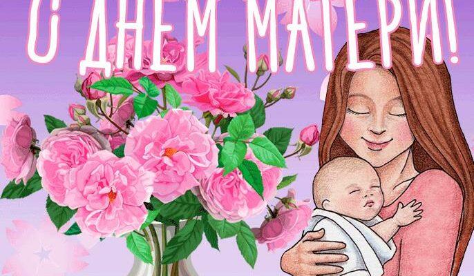 Открытки День матери - 28 Ноября 2021