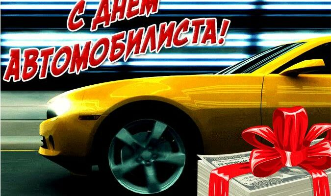 Открытки День автомобилиста 31 Октября 2021