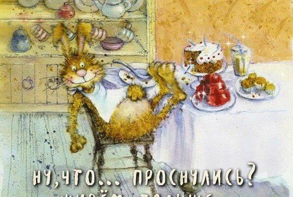Анимированные открытки доброго утра