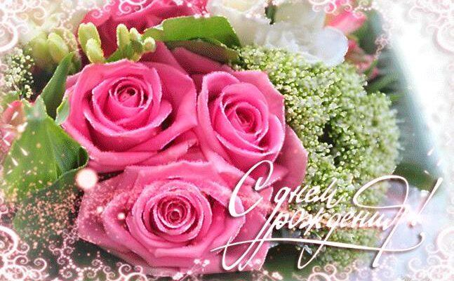 Гифки красивые цветы с днем рождения